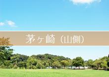 茅ヶ崎(山側)