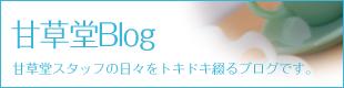 甘草堂Blog