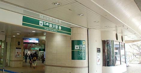江ノ電藤沢駅470246