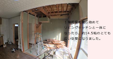 和室の解体1