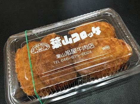 葉山コロッケ