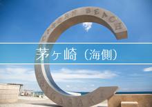 茅ヶ崎(海側)